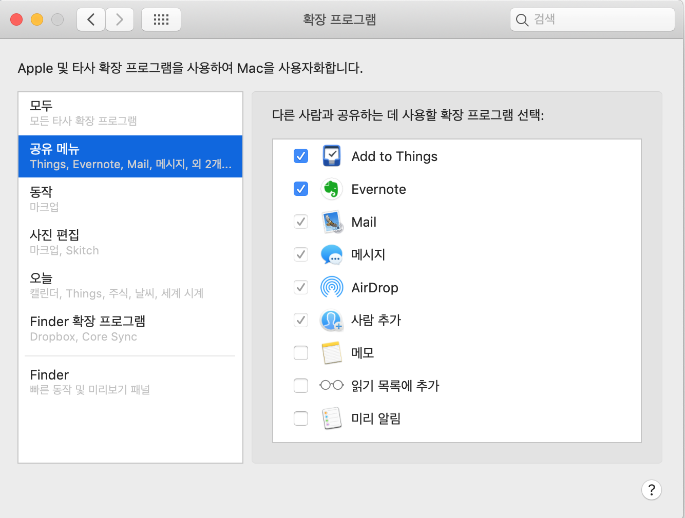 macOS 11.4 모하비 사파리에서 트위터로 공유하기