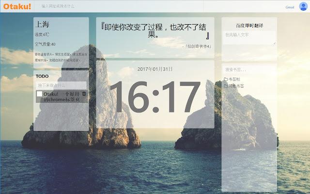 Otaku! - 新标签页替换