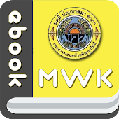 MWK eBook
