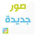 Arabic Images icon