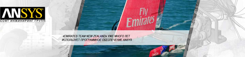 Команда Emirates Team New Zealand выиграла регату «Кубок «Америки» 2017 года