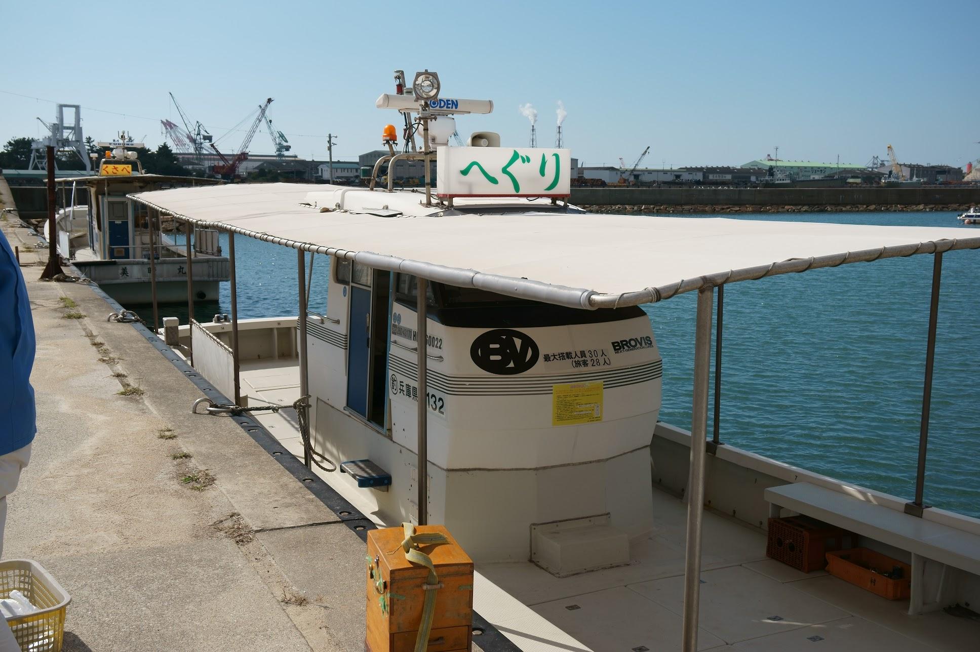 へぐり渡船渡船場