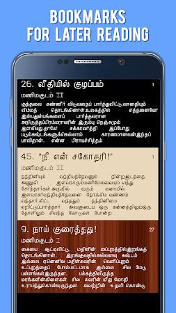 Ponniyin Selvan (Kalki) Tamil 20.0 screenshot 369438