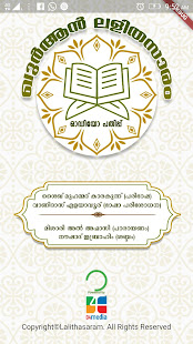 Download Quran Lalithasaram Audio For PC Windows and Mac apk screenshot 1