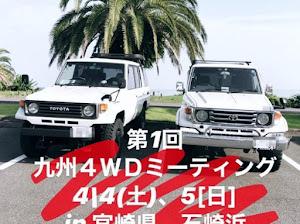 ランドクルーザー70 HZJ77HV ZXのカスタム事例画像 yoshiポンさんの2020年03月22日18:08の投稿