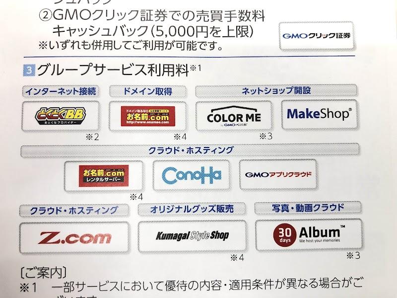 GMOグループの中で株主優待を利用出来るリスト
