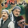 Bab Al-Hara Part Five All Episodes