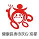 健康長寿のまち・京都いきいきアプリ - Androidアプリ