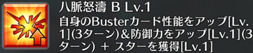 八脈怒涛[B]