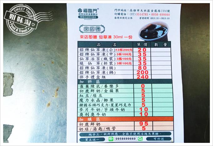 福臨門菜單
