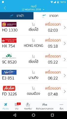 ThaiFlightInfo - screenshot