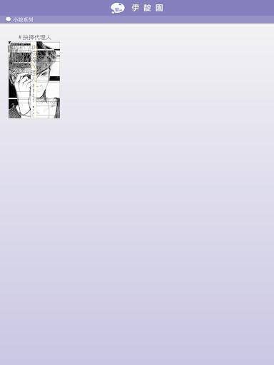 書籍必備免費app推薦|伊靛園線上免付費app下載|3C達人阿輝的APP