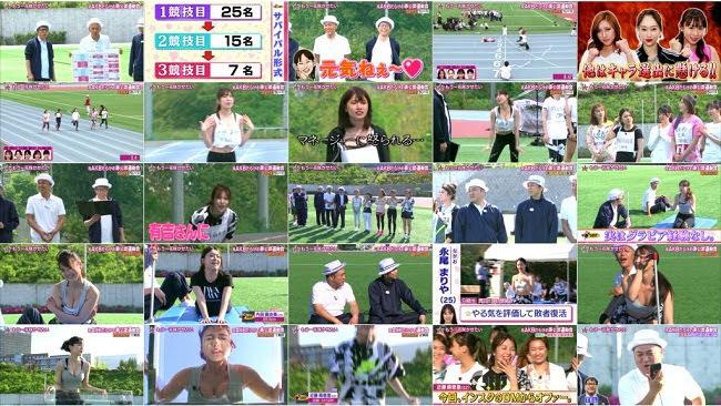 190611 (720p+1080i) ロンドンハーツ 元AKB48だらけの大運動会!!総勢25人が猛アピール