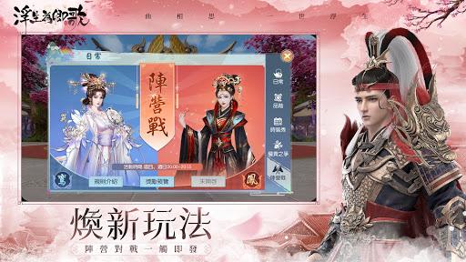 浮生為卿歌-邀君夢回千年汴京 1.8.8 screenshots 2