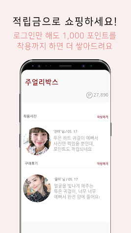 Lologem(로로젬) - 주얼리 착용 및 쇼핑 Screenshot