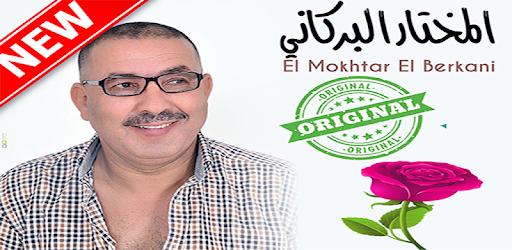 music mp3 gratuit mokhtar el berkani