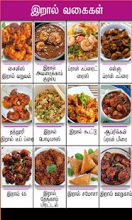 prawn recipe tamil - náhled