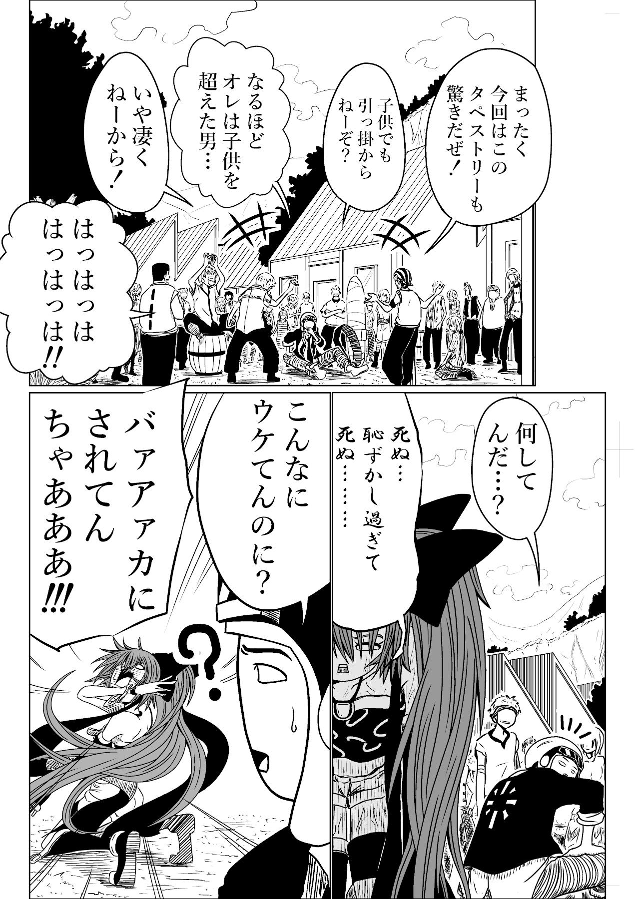 バリアス・サン6_10