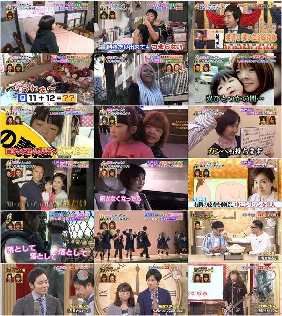 (TV-Variety)(720p) 松井玲奈 – 人生が変わる1分間の深イイ話2時間スペシャル 151214