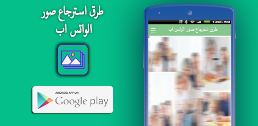 طرق استرجاع صور الواتس اب التطبيقات على Google Play