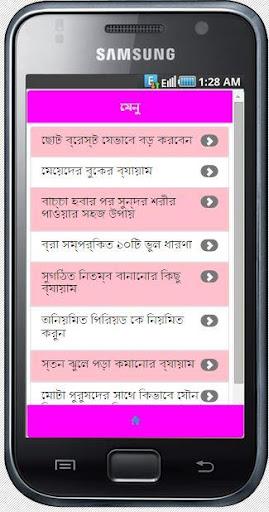 Female App Bangla