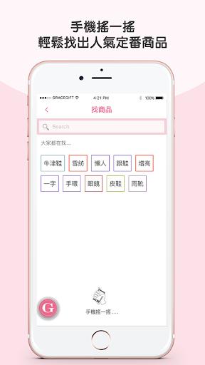 免費下載生活APP|Grace gift app開箱文|APP開箱王