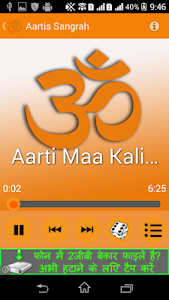 Complete Aarti Sangrah screenshot 2