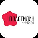 """Фитнес клуб """"Пластилин"""" icon"""