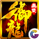 Dragon Warriors 1.6.8 APK