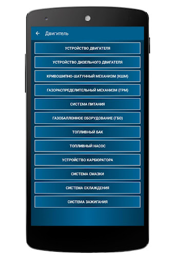 玩免費遊戲APP|下載Устройство автомобиля app不用錢|硬是要APP