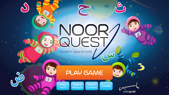Noor Quest- screenshot thumbnail