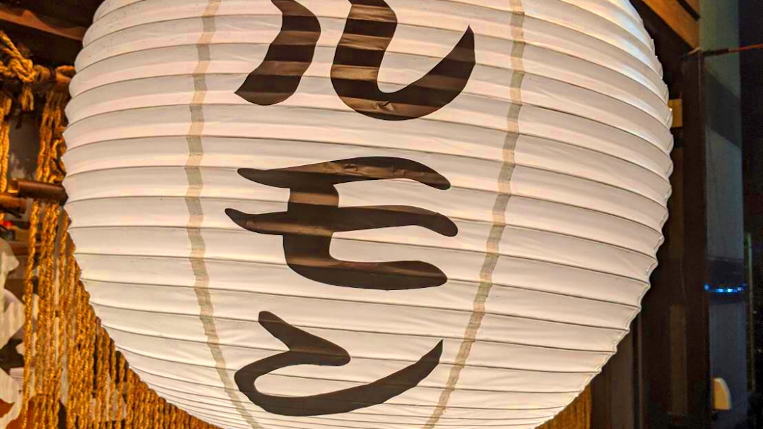 横浜 藤 つぼ