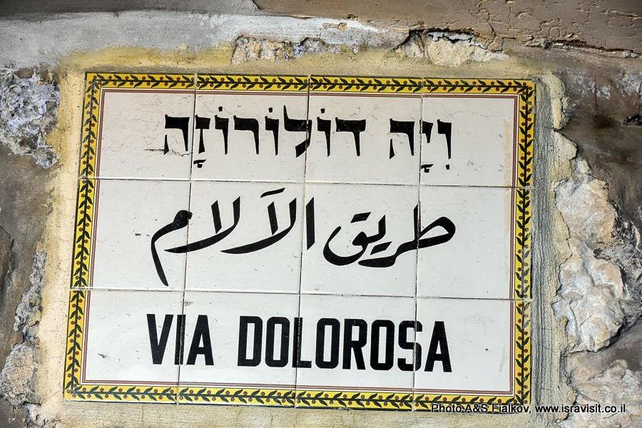 Иерусалим. Старый город.  Улица Виа Долороза.