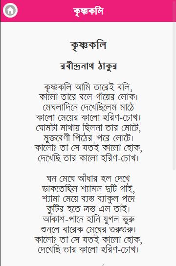 bangla kobita keu kotha rakheni mp3 free download