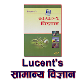 Lucent General Science in Hindi