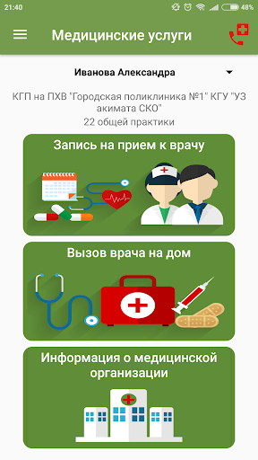 DamuMed - Личный кабинет пациента screenshot for Android