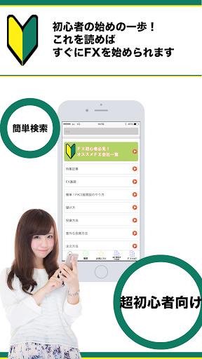 FX用語集アプリ-FX初心者の便利ツール-