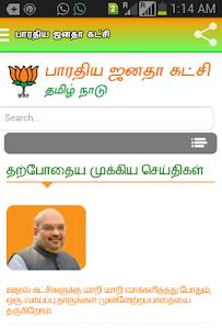 BJP Tamil Nadu screenshot 3