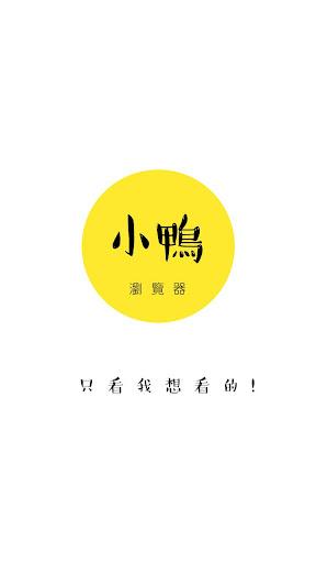 小鴨瀏覽器 - 台灣網路入口!小鴨 更方便!電影韓劇視頻專用