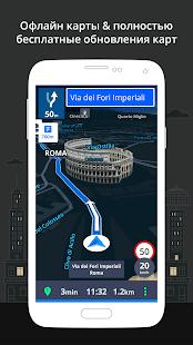Навигатор GPS & Карты Sygic Screenshot