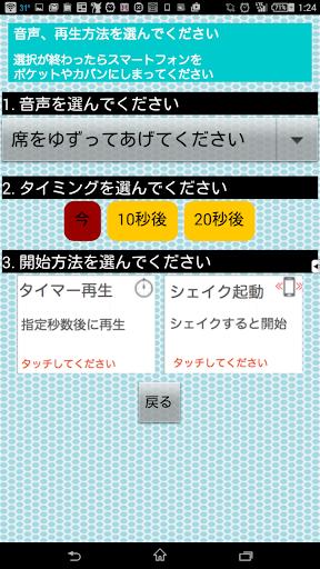 玩免費生活APP|下載マナー先生 日本語女性版 app不用錢|硬是要APP