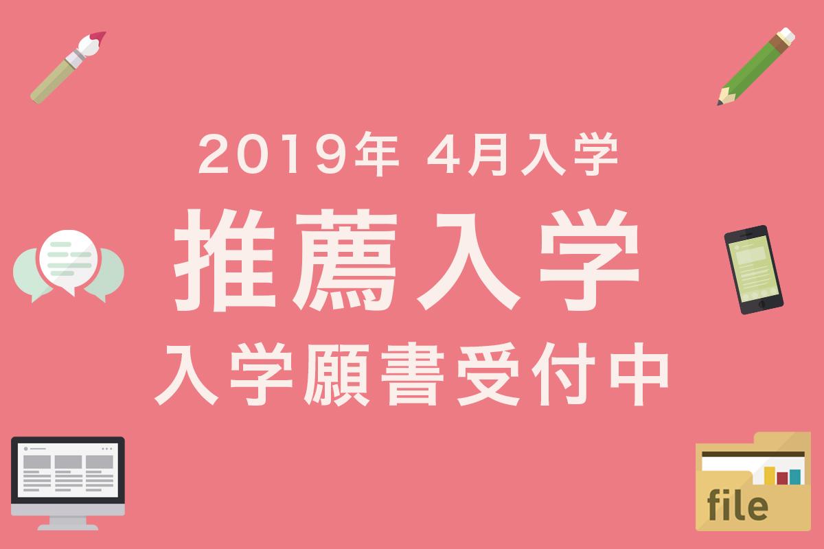 【入試情報】2019年4月入学に入学を希望される方の(推薦入学)入学願書受付中です。