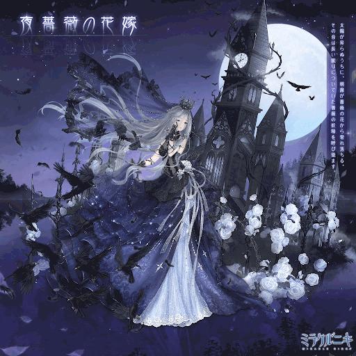 夜薔薇の花嫁