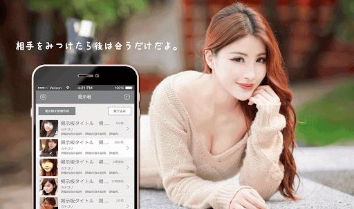 出会系アプリ無料登録の会えすぎチャット|玩社交App免費|玩APPs