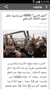 اخبار فلسطين | غزة والعالم - náhled