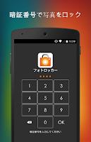 Screenshot of Photo Locker (Japanese Only)