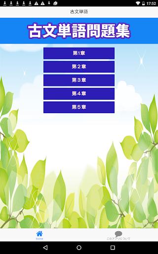 古文単語問題集1(100問)