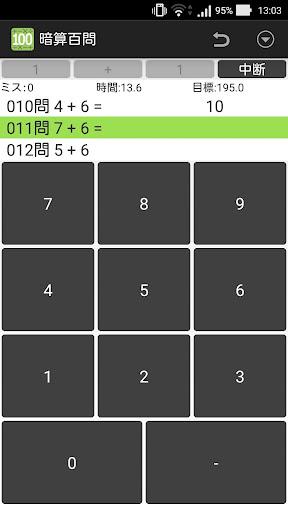 u6697u7b97u767eu554f 20150804 Windows u7528 3