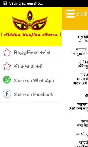 Siddha Kunjika Stotra - Aarti