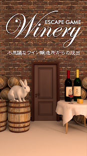 Escape game Winery- screenshot thumbnail